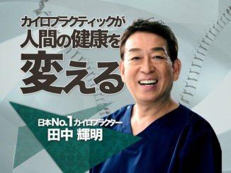 Teruaki Tanaka