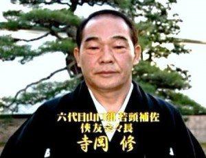 Osamu Teraoka