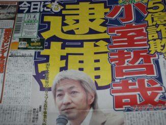 Tetsuya Komuro