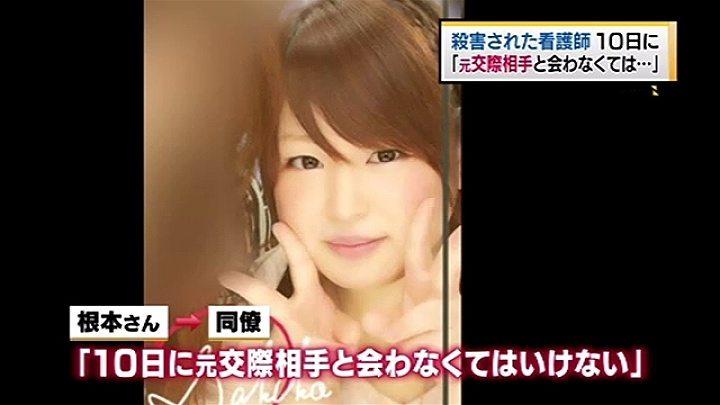 Sakiko Nemoto