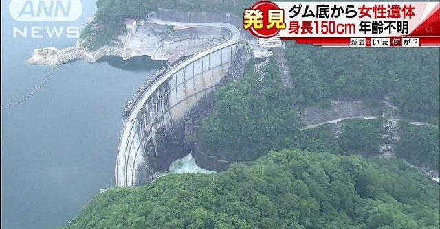 A woman's body was found at Kawaji Dam on Friday
