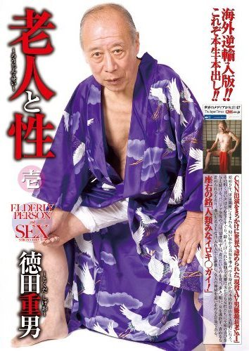 "Shigeo Tokuda starred in ""Elderly Person and Sex"" for label Ruby in 2010"