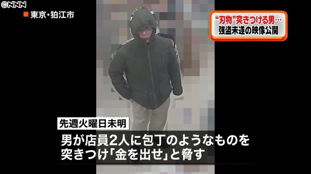 Tokyo police are searching for a man suspected in the attempted robbery of a convenience store in Komae City