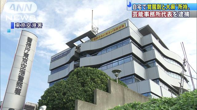 Officers from the Tokyo Airport Police Station arrested the head of a talent agency for possession of illegal drugs