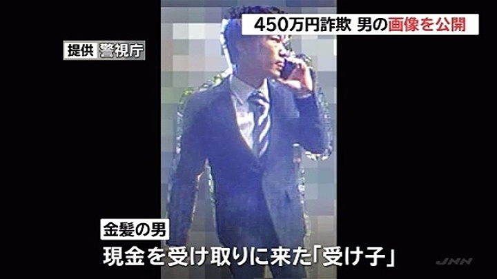 Tokyo police are searching for a man who swindled an elderly woman out of 4.5 million yen earlier this month