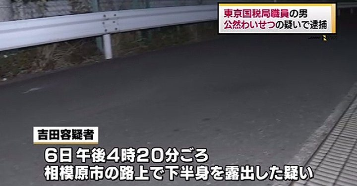Kanagawa police on Sunday arrested an employee with the Tokyo Regional Taxation Bureau for public exposure in Sagamihara City