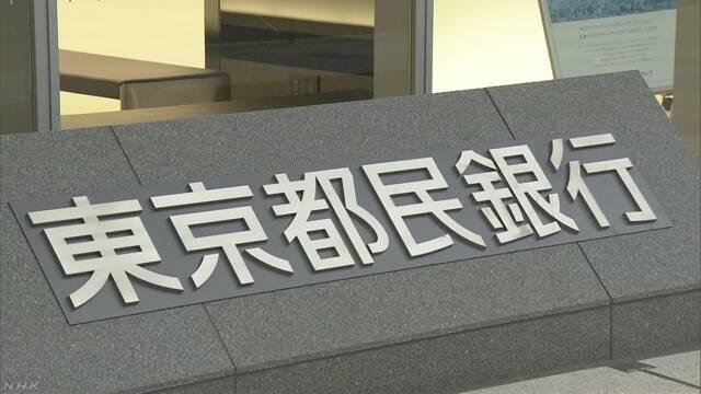 Tokyo Tomin Bank