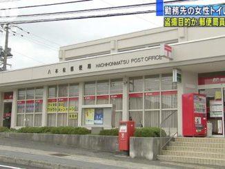 Hachihonmatsu Post Office