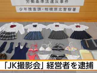 Tokyo police seized school girl uniforms, bras and shoes from studio Idol Satsuei-kai in Toshima Ward