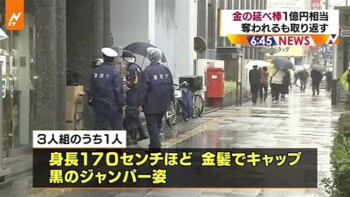 Tokyo police are searching for three persons in the theft of 100 million yen in precious metals from a shop in Ueno