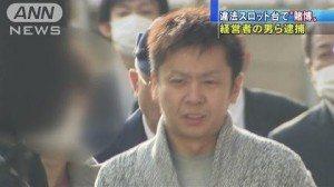 Naoto Iketani
