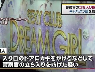 Tokyo police busted Dream Girl in Ueno