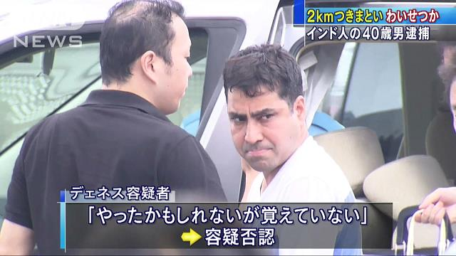 Tokyo police have accused a male Indian national of molesting a girl inside a hotel in June