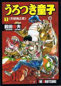 "A cover of a volume of Toshio Maeda's ""Urotsukidoji"""
