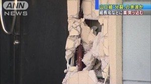 An office of an affiliate gang of the Yamaguchi-gumi in Utsunomiya was damaged by a truck