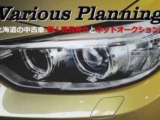Various Planning