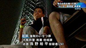Yuhei Magono (Facebook)