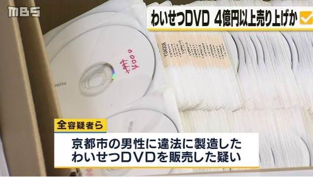 Osaka police seized 190,000 discs