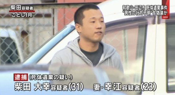 Tomoyuki Shibata has been accused of murder and abandoning a corpse in the death of his wife's father