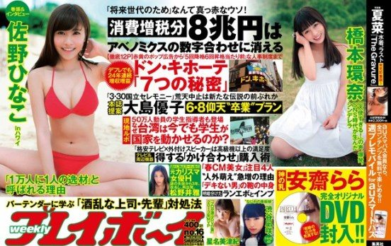 Weekly Playboy Apr. 21