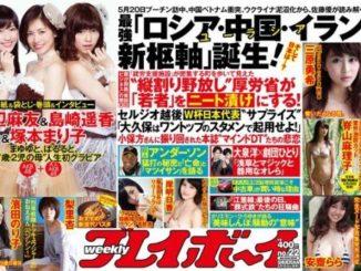Weekly Playboy June 2