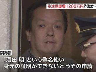 Satoshi Sakata