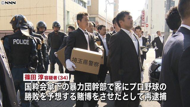 Police raided the Kokusui-kai headquarters on suspicion of illegal bookmaking