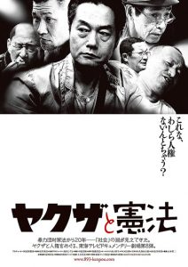 The Azuma-gumi was featured in the 2015 film 'Yakuza and the Constitution'