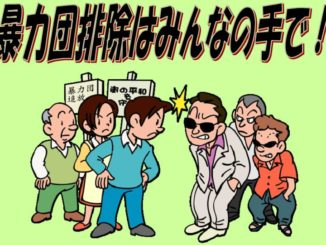 Gangs will be banned from entering 'snack' hostess clubs and izakaya restaurants in many parts of the prefecture