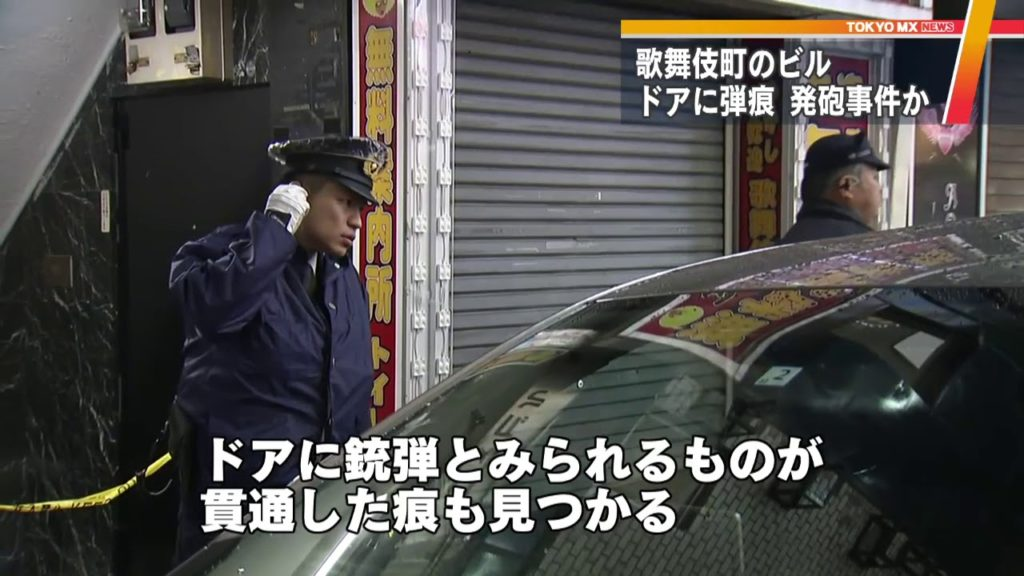 Shots were fired at an office of a criminal syndicate in Kabukicho on Thursday