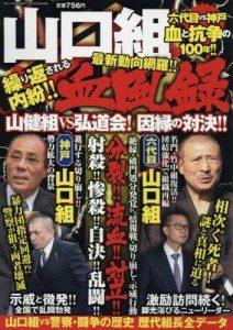 Top bosses: Kunio Inoue of the Kobe Yamaguchi-gumi (L) and Shinobu Tsukasa of the Yamaguchi-gumi
