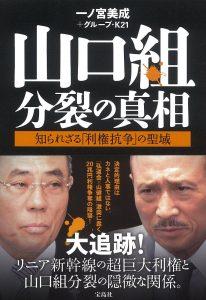 Big bosses: Kunio Inoue of the Kobe Yamaguchi-gumi (left) and Shinobu Tsukasa of the Yamaguchi-gumi
