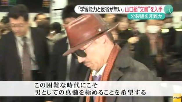 Nagoya court ordered Shinobu Tsukasa to pay 13 million yen to a former restaurant manager over extortion that took place for more than a decade