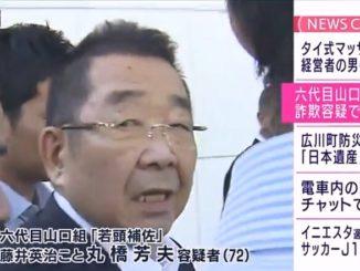 Yoshio Marubashi