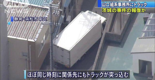 A truck rammed the headquarters of the Kokuryoyaikka in Hamamatsu City