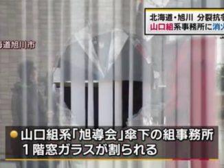 A fire extinguisher was thrown through a window of an office of the Kyokudo-kai in Asahikawa City, Hokkaido Prefecture last year