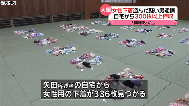 Yamaguchi police found 330 pairs of women's underwear in the residence of a man arrested on suspicion of theft in Sanyo-Onoda City