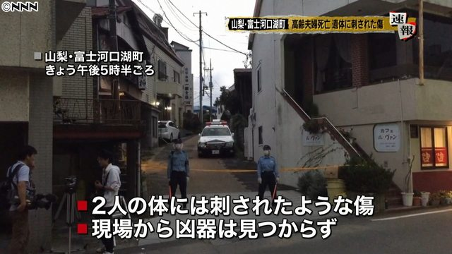 Masuo Sandai and his wife Setsuko were found stabbed to death in their home in Fujikawaguchiko