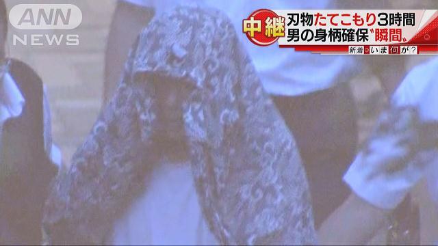 Police apprehended Masaki Danjo after a 3-hour standoff in Yokohama