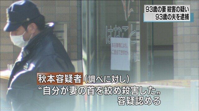 Shokichi Akimoto allegedly killed his wife inside a nursing home in Kohoku Ward