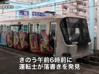 Yokohama Municipal Subway Green Line