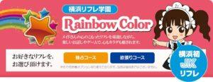 Yokohama Reflexology Academy Rainbow Color