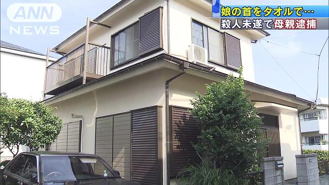 Kanagawa police have arrested a woman for allegedly strangling her daughter to death at their residence in Yokohama