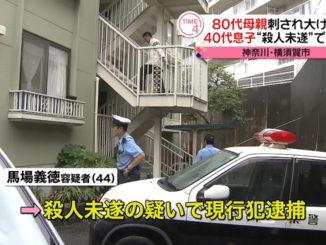 Kanagawa police
