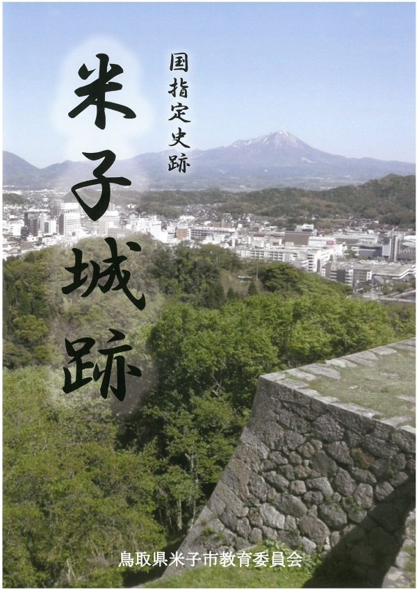 Tourists are able to peruse the site of the Yonaga Castle Ruins
