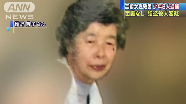 Yoshiko Shiino