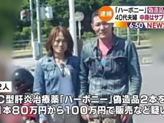 Yoshimi Kase (left) and her husband Yoshimi Kase, 49, and her husband Takayuki