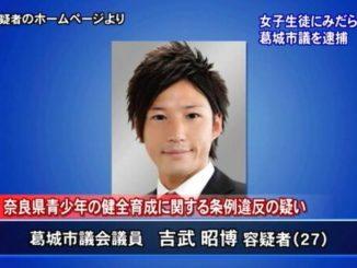 Akihiro Yoshitake