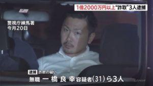 Yoshiyuki Ishihashi