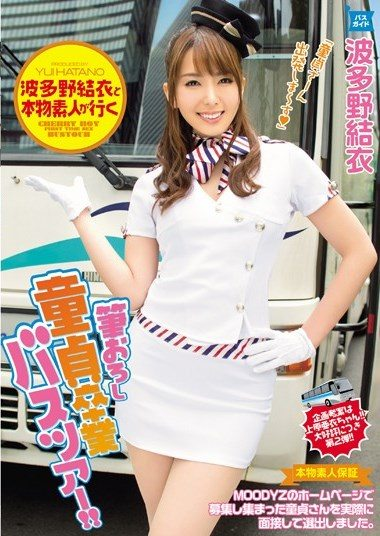 'Tour guide Yui Hatano Takes Real Amateurs on a Virgin Graduation Bus Tour'